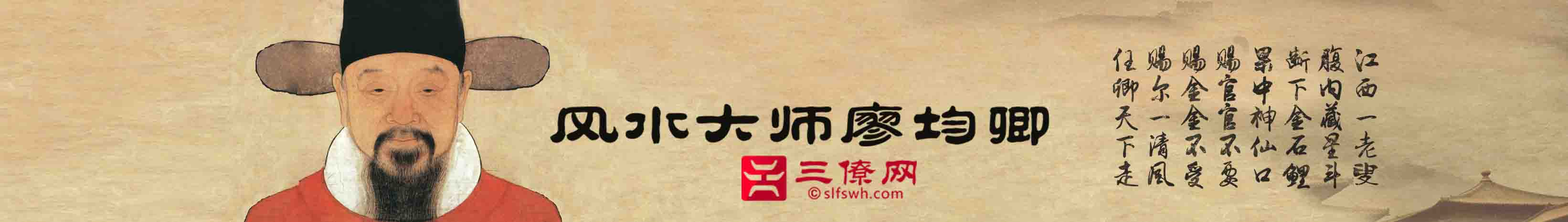 杨公三元风水