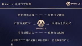 Munics数字银行是大趋势