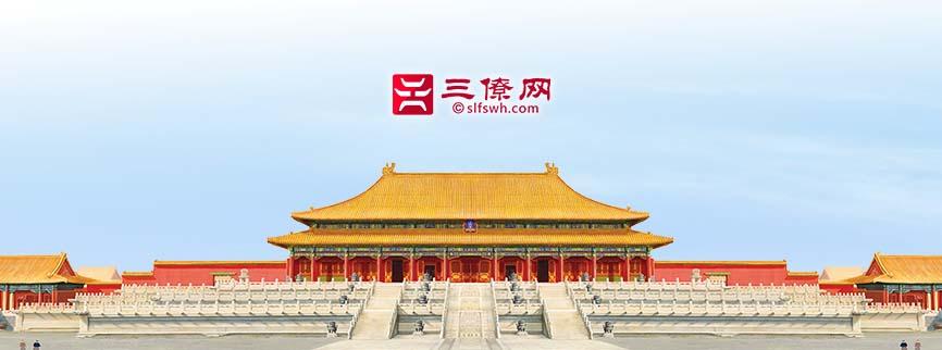 中国古代帝王陵墓风水格局点评
