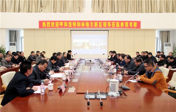杨卓舒总裁会见和林格尔县政府代表团