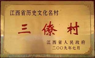 江西省历史文化名村三僚村