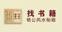 杨公风水书籍