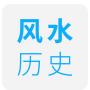 中国风水流派及代表人物