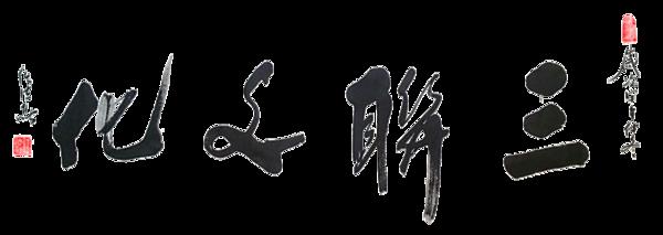 中国道教协会会长任法融为三联文化企业题字,书法,题字,题匾,名家,真迹,cntizi.com