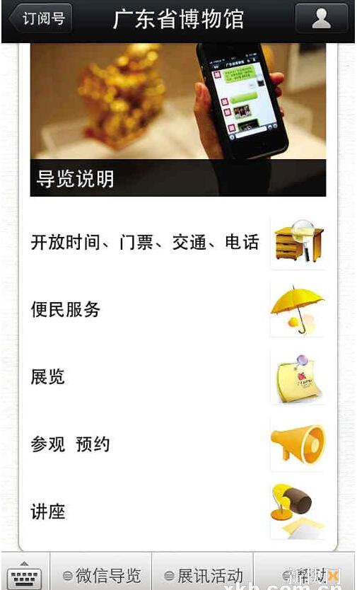 新快报记者 洪文锋   微信是什么东西?替代手机短信,跟朋友发发短信息、小图片甚至小短片的好玩工具,对了,还有对讲机如果这就是你的微信的认识,那就太奥特曼(OUT)了!   微信越来越像苹果的APP Store应用商店了。还记得APP Store 是如何成为智能手机的中心的吗?拿到一部新的智能手机,你总会安装各种各样的App,每一个App就像一件武器,让智能手机具备电脑的能力。明天的微信,就像今天的智能手机那样,我们需要关注五花八门的公众账号,每一个公众账号就像一个App,好比一件增强微信