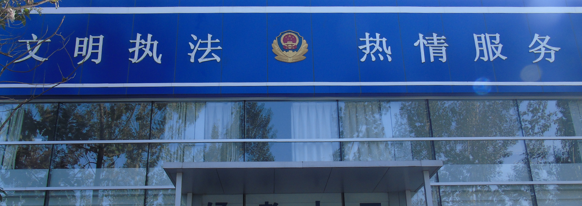 平山 科目 三 考试 分 场 位于 河北 省 平山 县 平山 ...