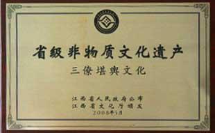 省级非物质文化遗产