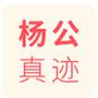 杨公风水案例鉴赏
