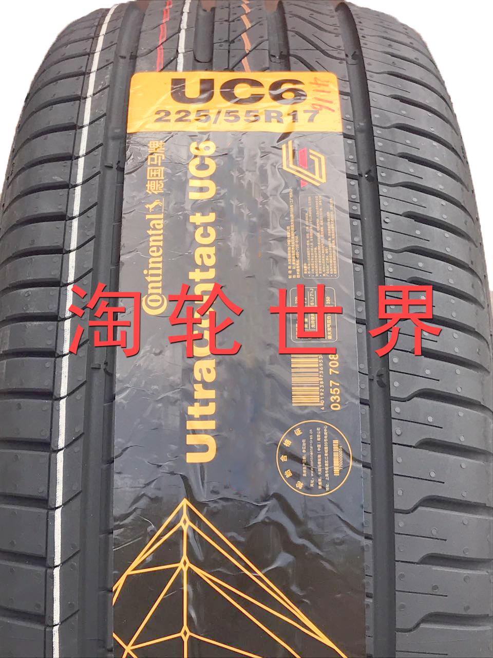 德国马牌轮胎 205/55r16 91v uc6花纹