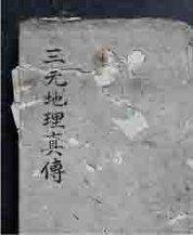 三元地理秘籍
