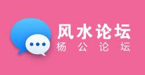 杨公风水论坛