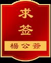 文天祥杨公签